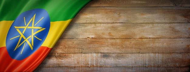 ヴィンテージの木製の壁にエチオピアの国旗