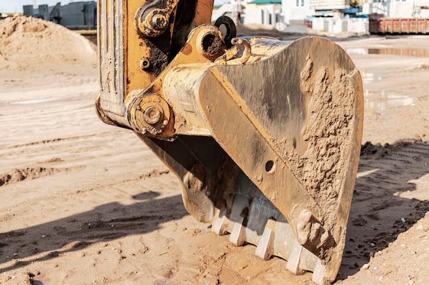 掘削機のバケットをクローズアップ。建設現場での掘削作業と道路建設。建設機械。