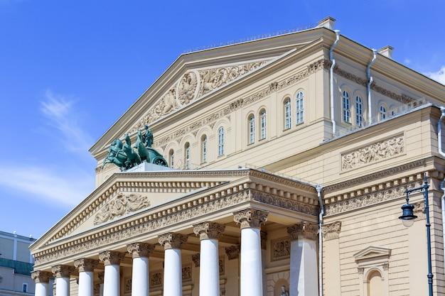 晴れた夏の朝の青空を背景にモスクワのボリショイ劇場のファサードのクローズアップ