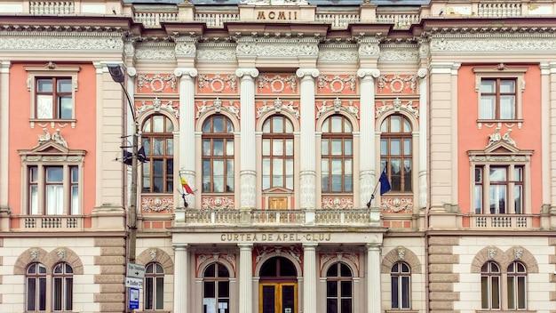 ルーマニア、クルージュナポカの控訴裁判所のファサード