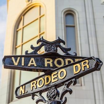 로스엔젤레스의 로데오 박사의 명물, 럭셔리 블록