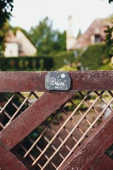 プライベートバッジ付きの民家の柵。高品質の写真
