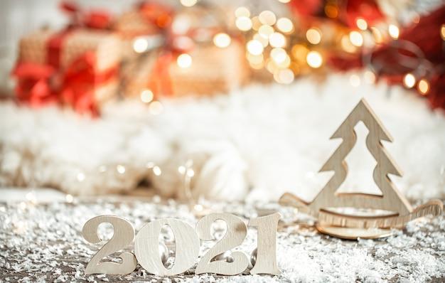 木製の番号2021のお祝いの抽象的なクリスマスの装飾がクローズアップと装飾の詳細。