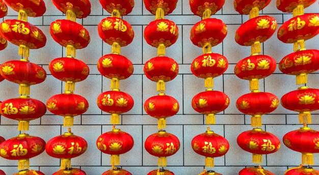 お祝いの中国の赤いランタンの装飾