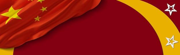 中国の背景の旗