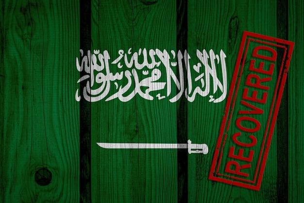 コロナウイルスの流行またはコロナウイルスの感染から生き残った、または回復したサウジアラビアの旗。スタンプが回復したグランジフラグ