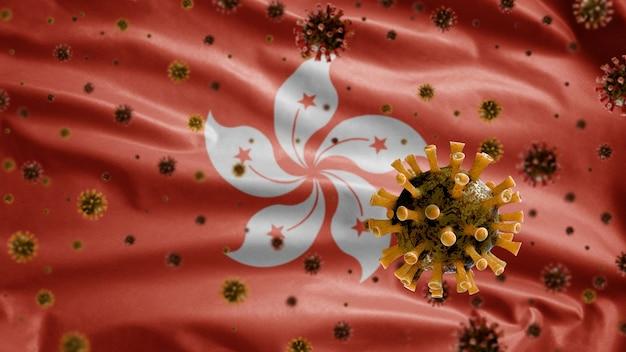 香港の旗の上に浮かぶインフルエンザコロナウイルス、気道を攻撃する病原体。
