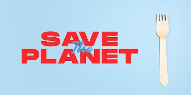 フォーク。環境にやさしい生活-有機的に作られたリサイクル品は、ポリマー、プラスチック類似体に取って代わります。ホームスタイル、リサイクル用の天然物で、環境や健康に害はありません。コピースペース。