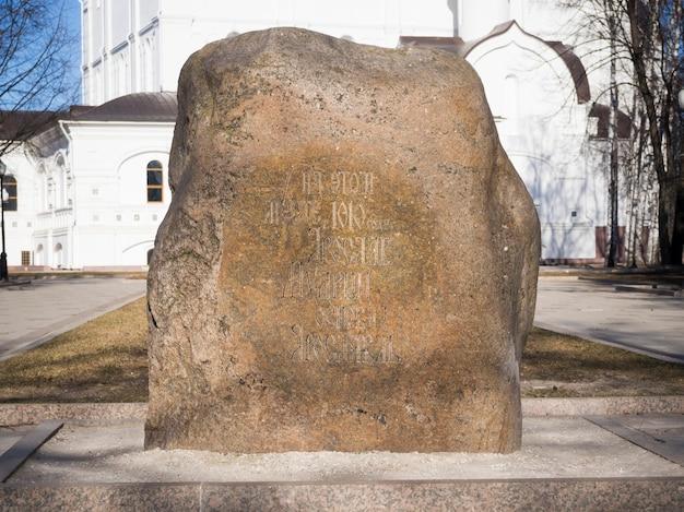Первый камень в основание ярославля на руси, город основан в 1010 году.