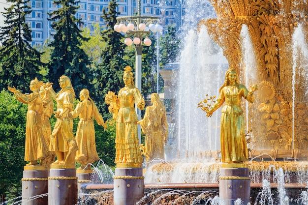 モスクワでの国民経済vdnhの成果の展示会での金色のブロンズ女性との人々の噴水友情