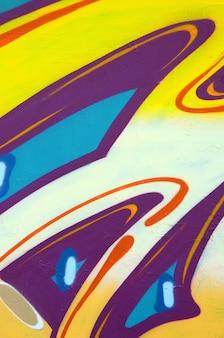 낙서 도면의 조각. 오래된 벽은 거리 예술 문화 스타일의 페인트 얼룩으로 장식되어 있습니다. 컬러 배경 텍스처