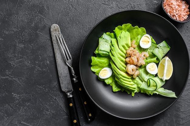 エビのグリル、卵、アボカド、キュウリの新鮮なシーフードサラダ