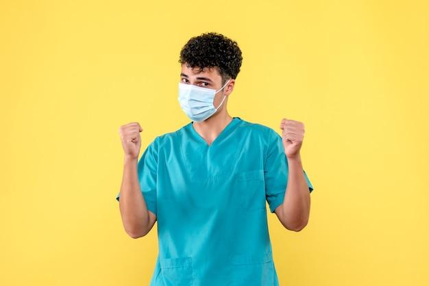 전면보기 의사 마스크의 의사는 모든 것이 괜찮을 것이라고 확신합니다.