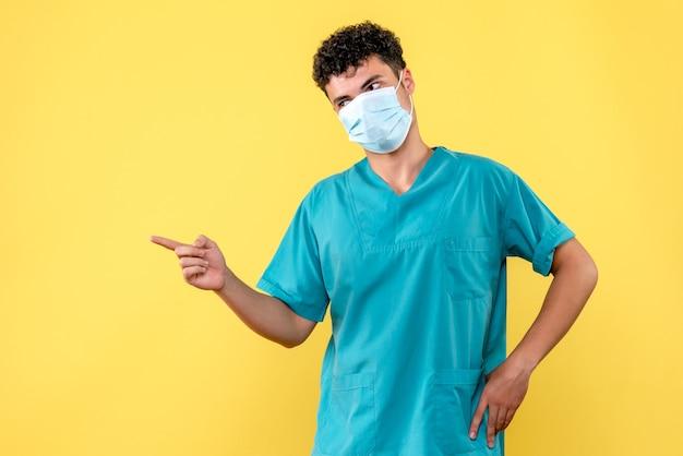 Врач, вид спереди, врач в маске дает рекомендации пациентам с коронавирусом