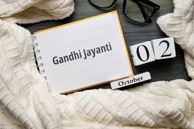 Ганди джаянти день осеннего календарного месяца октябрь.