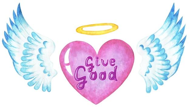 날개가 있는 좋은 분홍색 하트와 고립된 심장에 후광 동기 부여 보라색 텍스트를 제공합니다