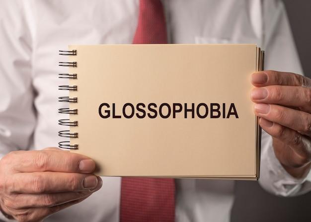 Глоссофобия надпись страх и боязнь публичных выступлений