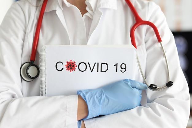 Врач в перчатках хранит документы со статистикой случаев заражения коронавирусом