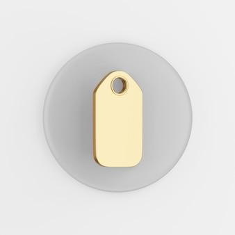 ゴールドハングタグアイコン。 3dレンダリングの灰色の丸いキーボタン、インターフェイスuiux要素。