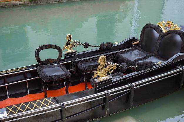 ゴンドラボートのクローズアップ。ゴンドラ係留、ヴェネツィア、イタリア。