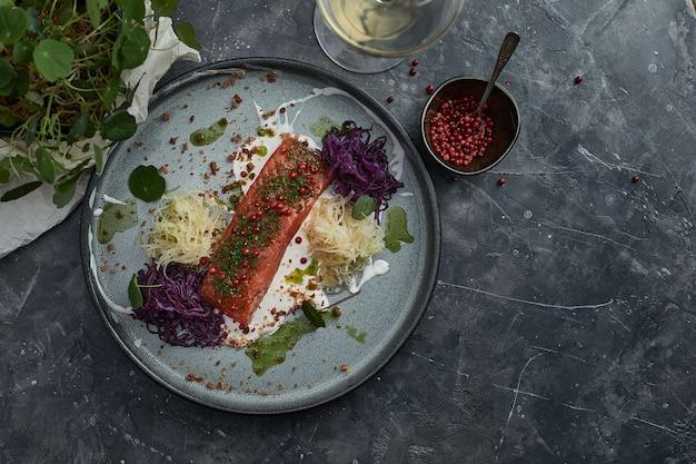 グルメ料理。スモークサーモンと野菜。レストランの鮭料理