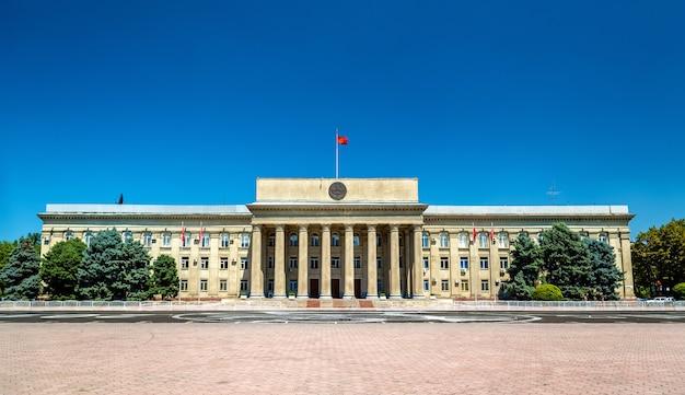 ビシュケクキルギスタンの政府および大統領府