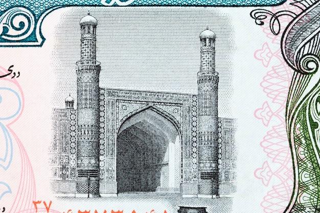 アフガニのお金からのヘラートの大モスク