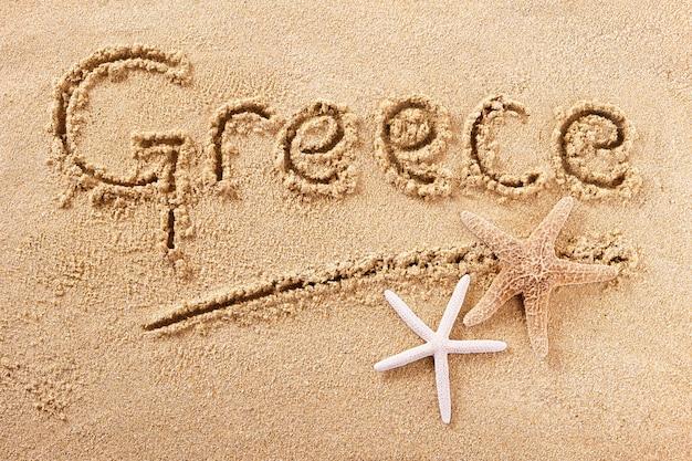 그리스 해변 모래 기호