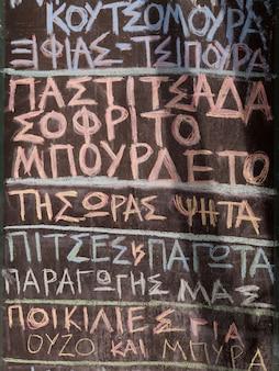 Greek lettering on sign in corfu