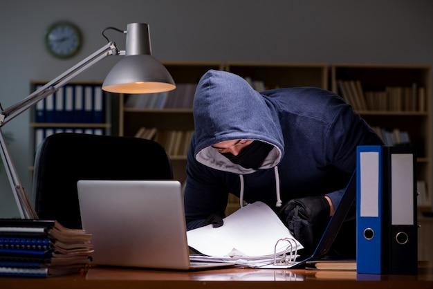 가정용 컴퓨터에서 개인 데이터를 훔치는 해커