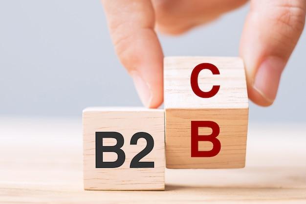 木製の立方体ブロックをb2cからb2bに手で変更します