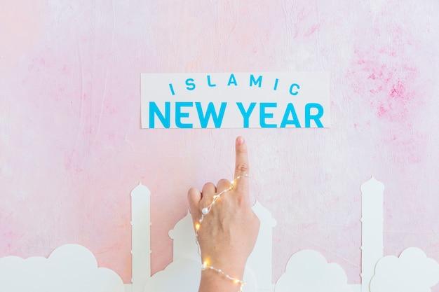 イスラム教の新年の碑文を指す手