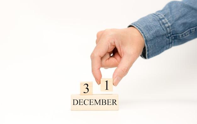 年末日の12月31日の日付に1番を手で入れます