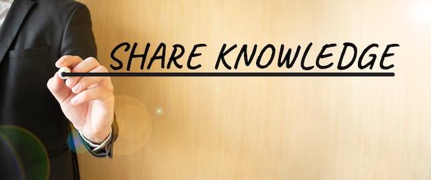 手書きの碑文shareknowledge、マーカー、ビジネスコンセプト