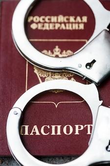 Наручники есть в паспорте рф. наказание в россии. фото высокого качества