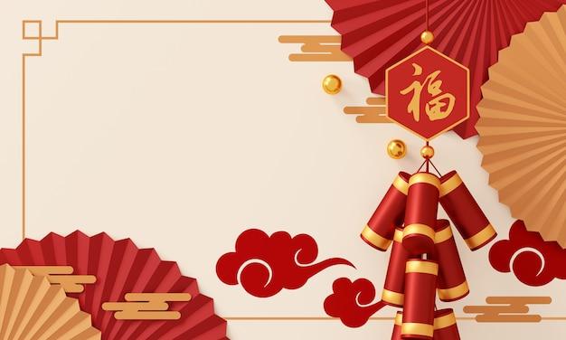 행복 한 중국 새 해 배너 디자인입니다. 텍스트를 위한 공간입니다. 3d 일러스트레이션