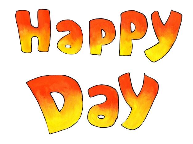 Счастливый день текст оранжевый желтый градиент с черным контуром акварельные иллюстрации изолированные