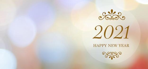 明けましておめでとうございます2021テキスト、新年のグリーティングカード、バナーのコピースペースで抽象的なボケ背景をぼかし