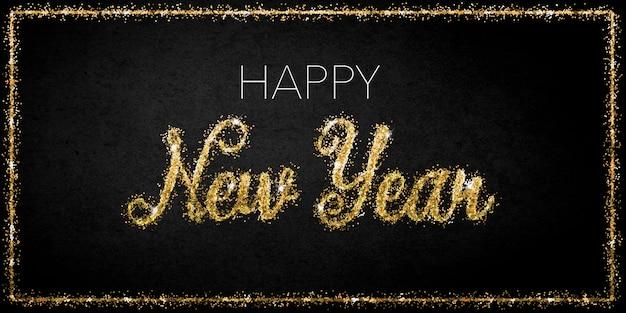 黒の背景に金色のキラキラ文字で新年あけましておめでとうございます