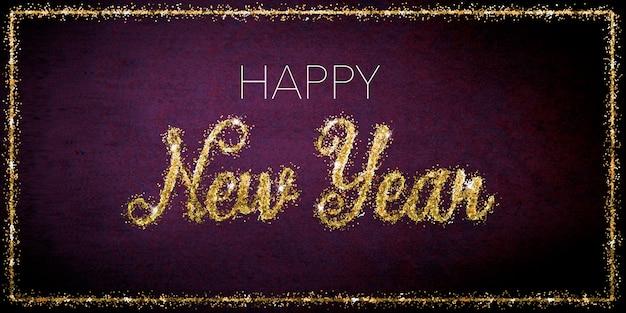 濃いピンクの背景に金色のキラキラ文字で新年あけましておめでとうございます