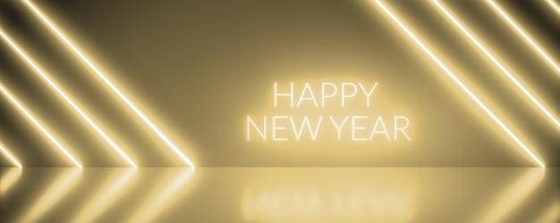 라인 대각선 네온 불빛이 있는 새해 복 많이 받으세요. 추상 파노라마 황금과 반사 바닥 배경입니다. 축제 개념입니다. 3d 렌더링.