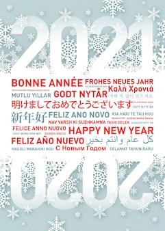 다른 세계 언어로 된 새해 복 많이 받으세요