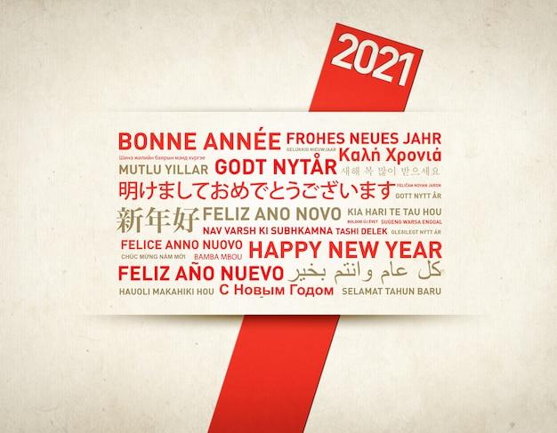 다른 언어로 된 세계에서 새해 복 많이 받으세요 빈티지 녹화 카드