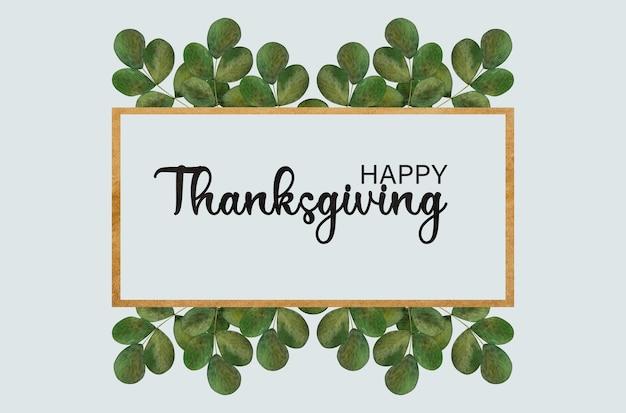 С днем благодарения день. красивый акварельный рисунок. крупный план, вид сверху, людей нет. поздравления для близких, родных, друзей и коллег