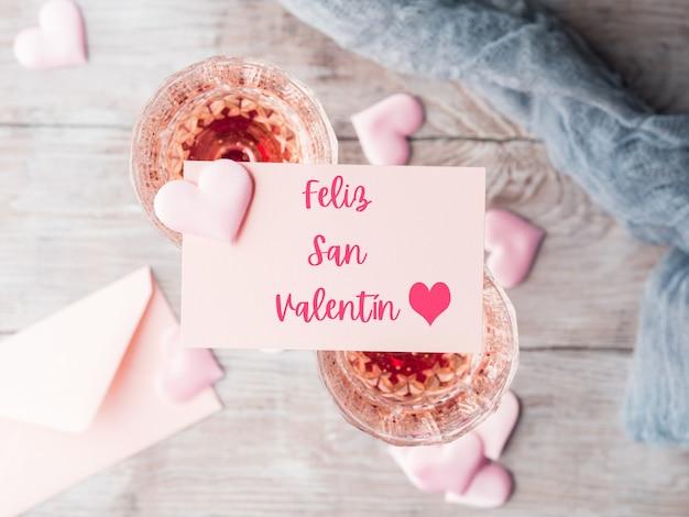 スペイン語、ピンクのシャンパンで幸せなバレンタインデー