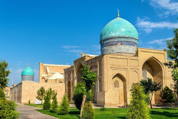 ウズベキスタンの首都タシケントにあるハズラットイマームアンサンブル