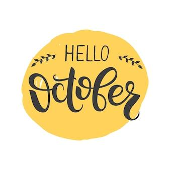Привет октябрь надписи рукописный элемент дизайна для карточного плаката
