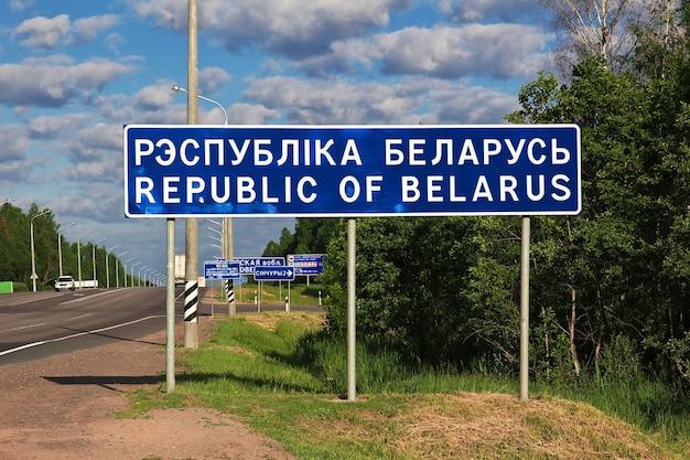 Скоростная дорога в беларуси