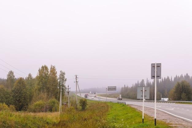 Шоссе в осенней туманной сельской местности