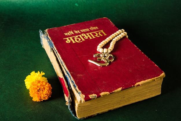 Священные писания индуистской религии, такие как книги рамаяны, махабхараты и гиты с символом аум